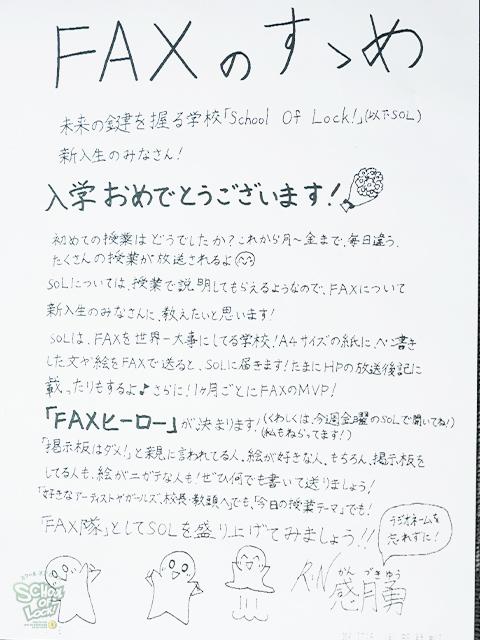 20170403_fax05.jpg