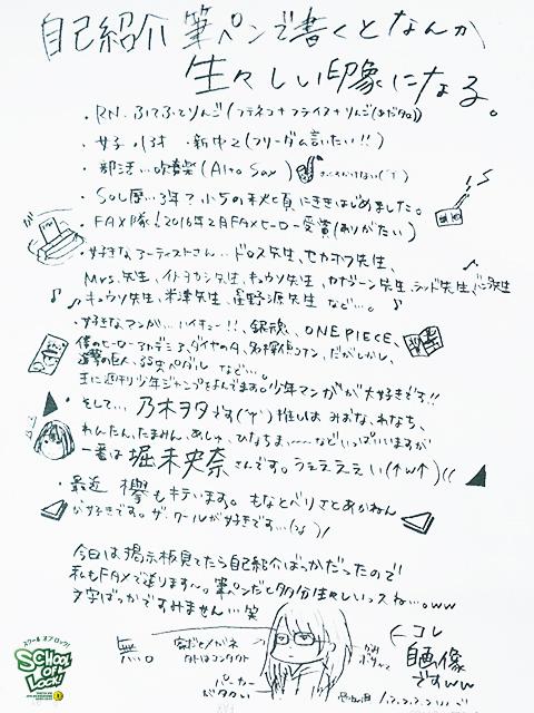 20170403_fax06.jpg
