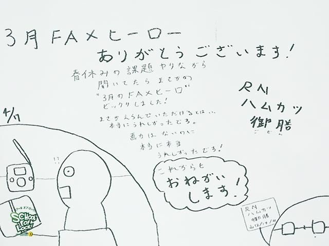 20170410_fax04.jpg