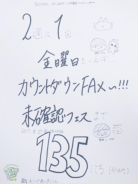 20170417_fax07.jpg