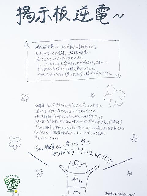 20170424_fax01.jpg