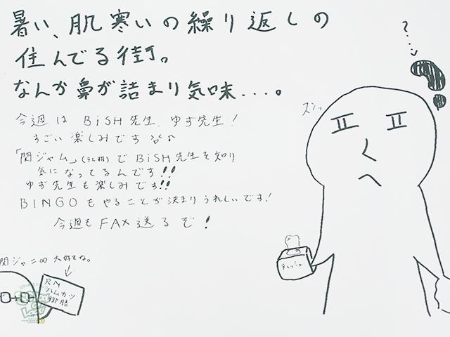 20170424_fax03.jpg