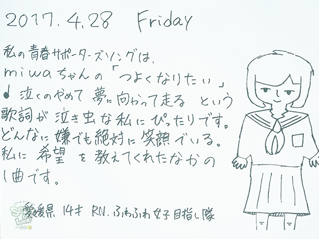 20170501_fax04.jpg