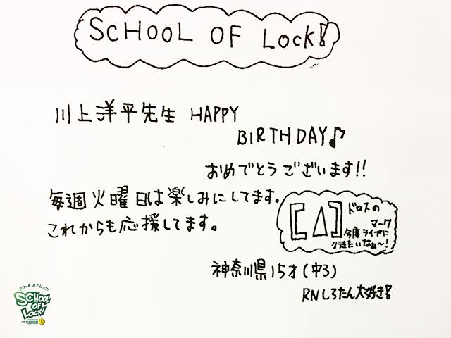 SCHOOL OF LOCK!