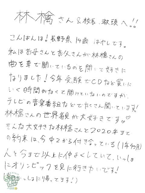 20171211_fax04.jpg