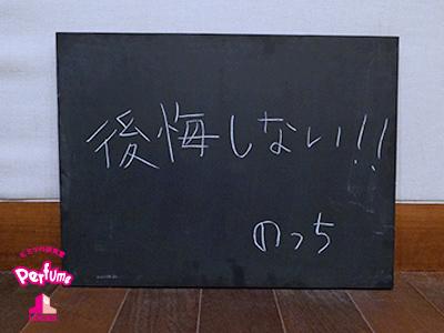 【Perfume】のっち応援スレ288【また始めればいい】 YouTube動画>11本 ->画像>221枚