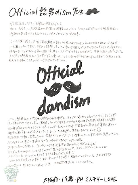 歌詞 dism 髭 オフィシャル 男