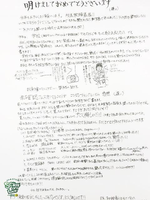 20190103_fax06.jpg