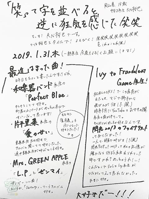 20190131_fax01.jpg