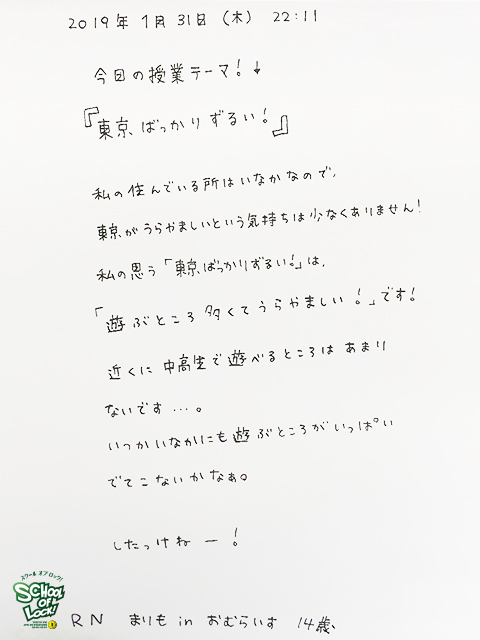20190131_fax05.jpg