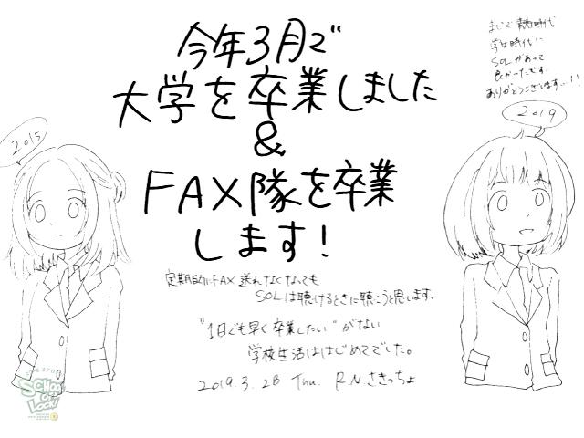 20190328_fax02.jpg
