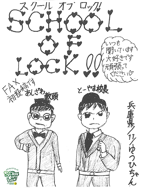 SCHOOL OF LOCK!