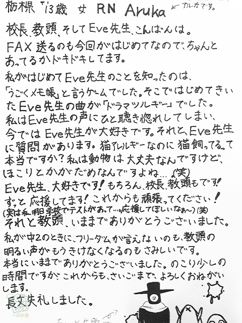 20190829_fax06.jpg