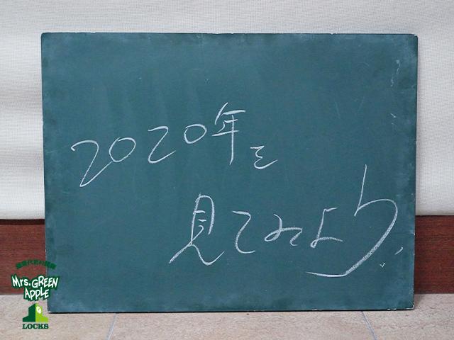 20200101mrs05.jpg