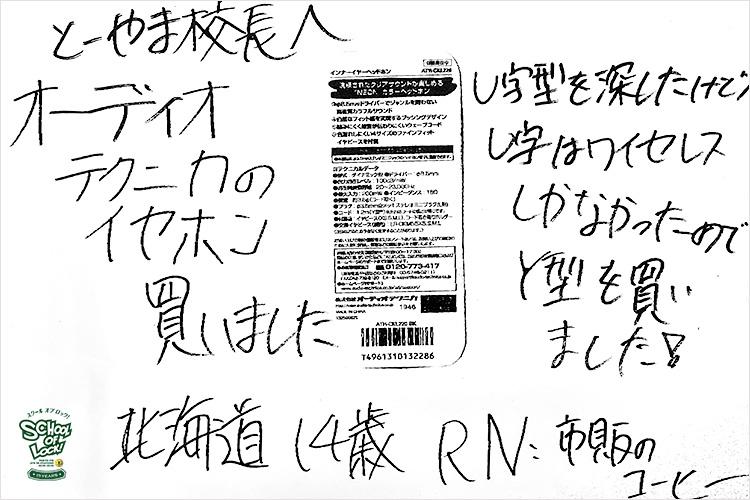 20200127_fax03.jpg