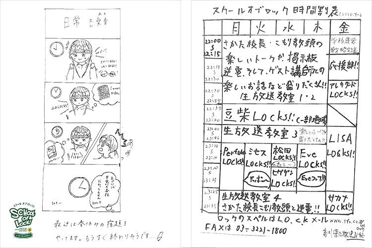 20200402_fax06.jpg