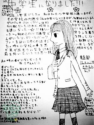 fax0408_03.jpg