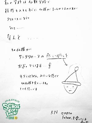 fax130509_01.jpg