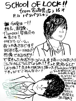 fax130703_05.jpg