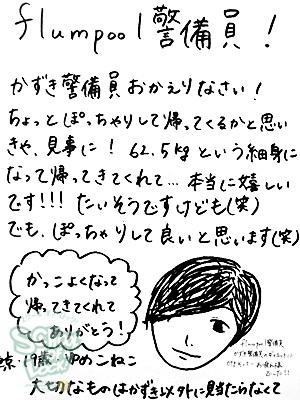 fax130703_06.jpg