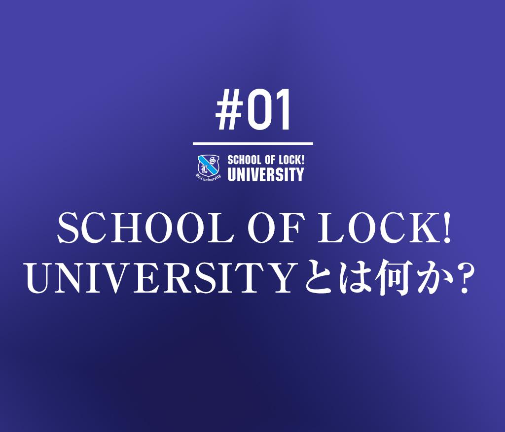 SCHOOL OF LOCK! UNIVERSITY