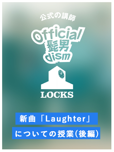SCHOOL OF LOCK!.jpg