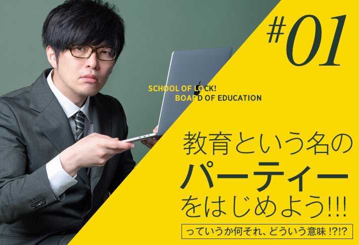 SOL教育委員会