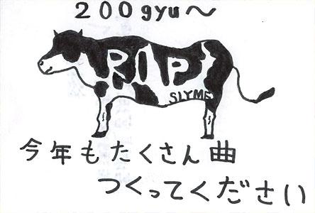 SCHOOL OF LOCK! 年賀状FES.200gyu〜(2009)