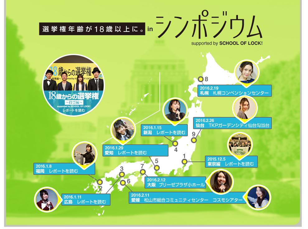 18歳選挙権シンポジウムsupported by SCHOOL OF LOCK!
