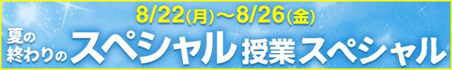 夏の終わりのスペシャル授業スペシャル