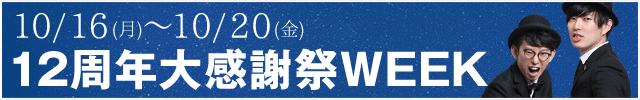 スペシャル授業WEEK