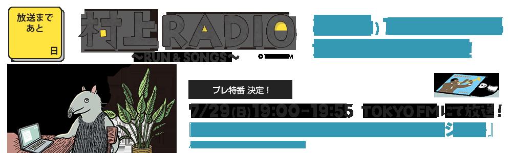https://www.tfm.co.jp/murakamiradio/img/bnr_event_0719.png