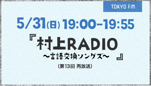 https://www.tfm.co.jp/murakamiradio/img/bnr_event_15nd_re.png