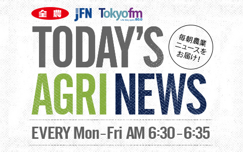 TODAY'S AGRI NEWS
