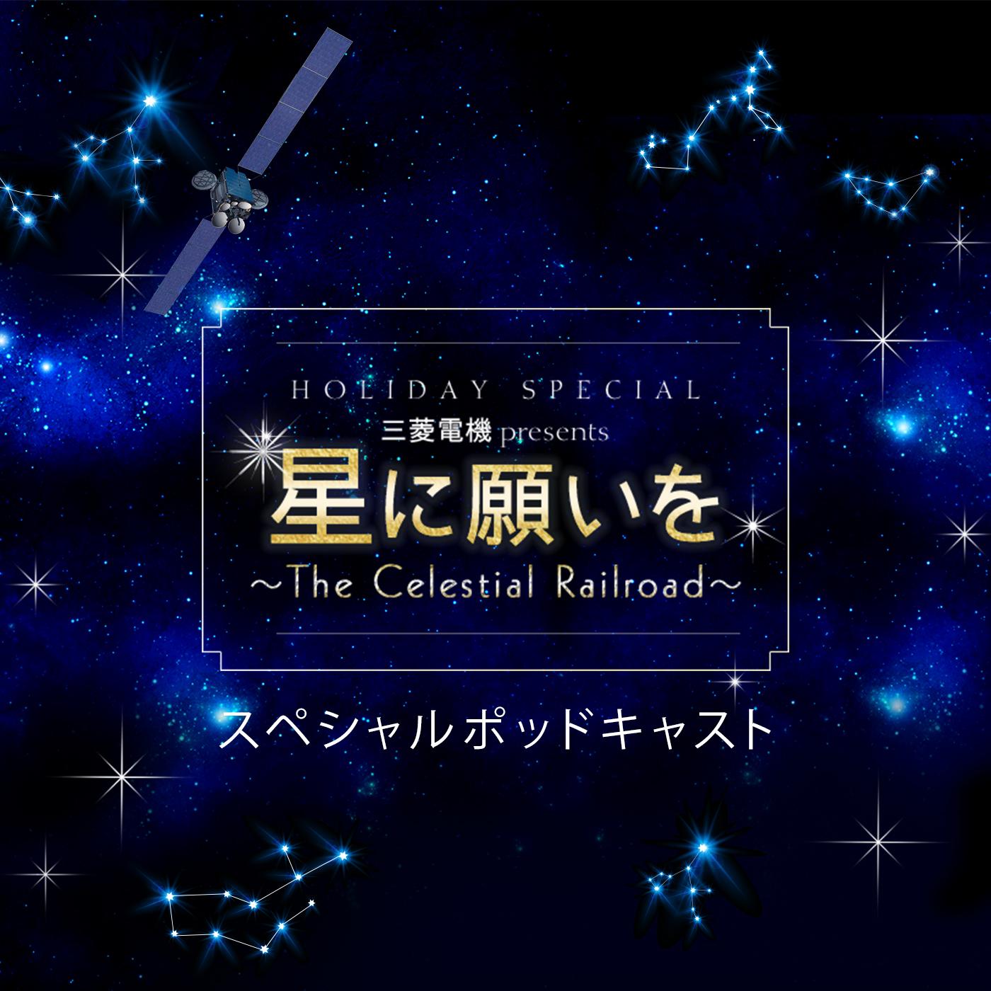 三菱電機 presents 星に願いを~The Celestial Railroad~