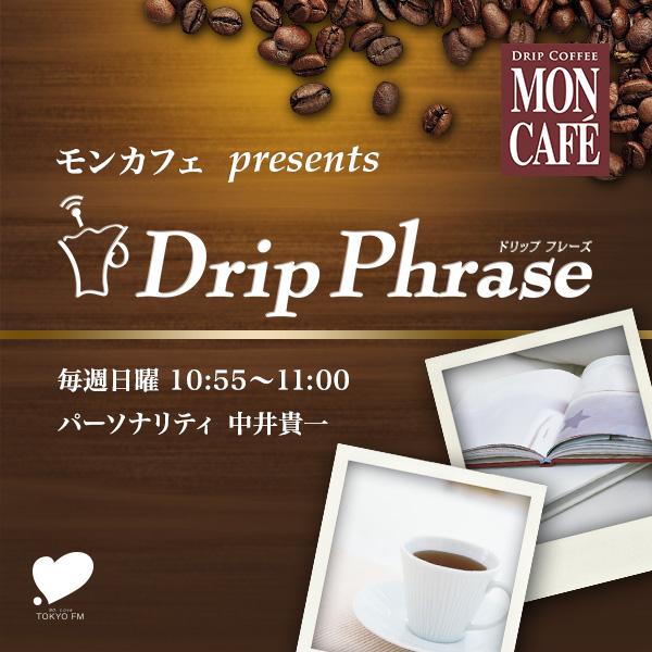 モンカフェ presents Drip Phrase