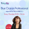 Blue Ocean Professional supported by 協会けんぽ 健康サポート