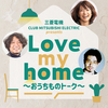 三菱電機 CLUB MITSUBISHI ELECTRIC presents Love my home ~おうちものトーク~