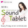 陽月華のSound Tablet