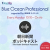 Blue Ocean Professional supported by 朝日新聞 ポッドキャスト
