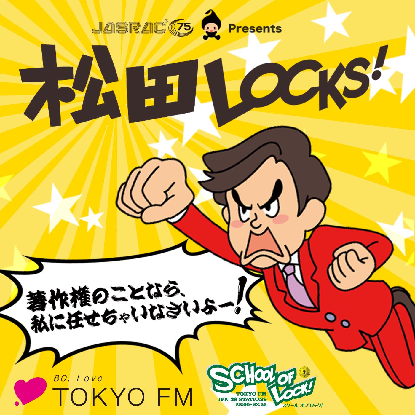 JASRAC presents 松田LOCKS!