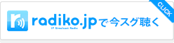 radiko.jpで今スグ聴く