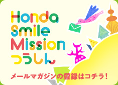 Honda Smile Mission つうしん