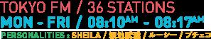 TOKYO FM / 36 STATIONS MON - FRI / 08:10AM - 08:17AM PERSONALITIES : 塚地 武雅 / ルーシー / プチェコ