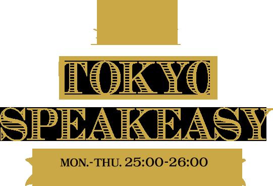東京 スピーク イージー Speak Easy (スピーク
