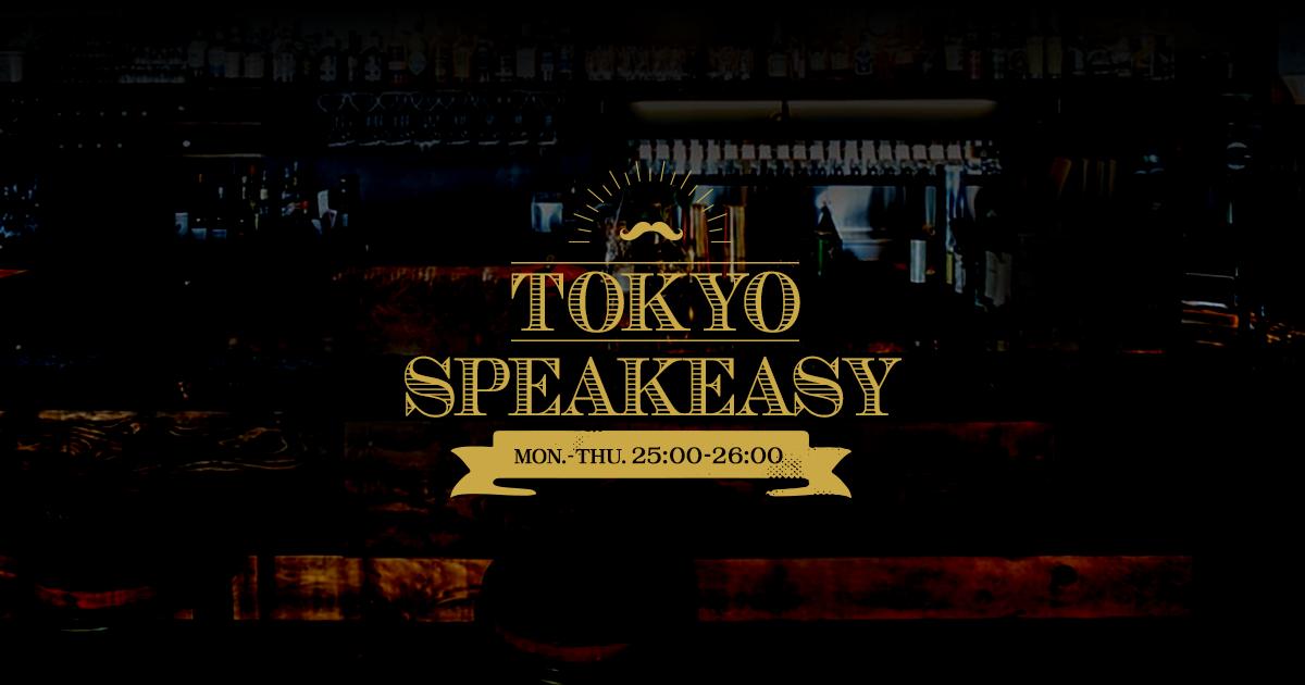 東京 スピーク イージー TOKYO SPEAKEASY -TOKYO
