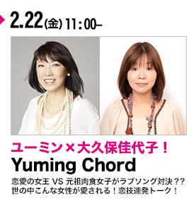 TOKYO FM× 東京タワー頂上新アン...