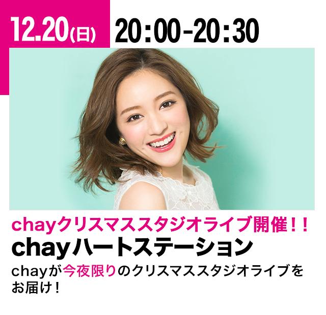 Chayの画像 p1_31