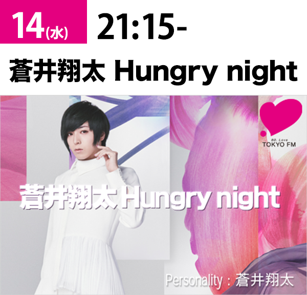 蒼井翔太 Hungry night
