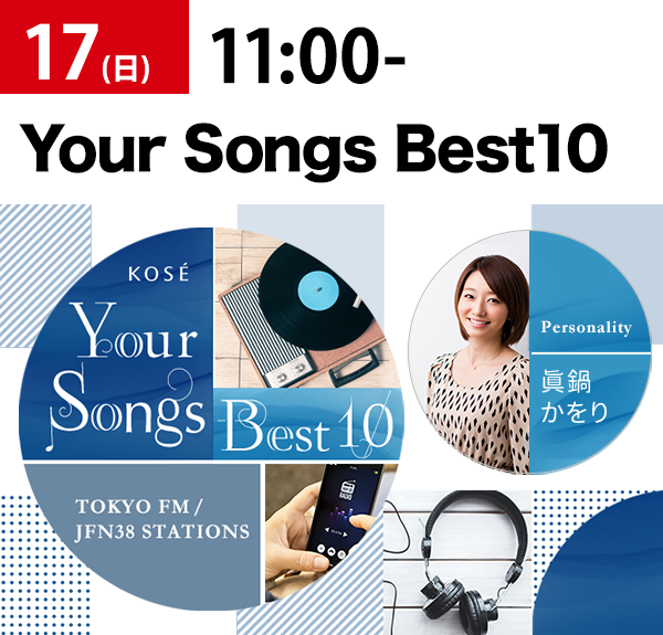 Your Songs Best10